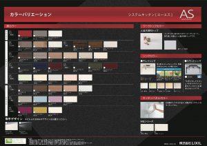 LIXIL・ASキッチン(カラーバリエーション)-001