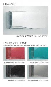 基本カラー