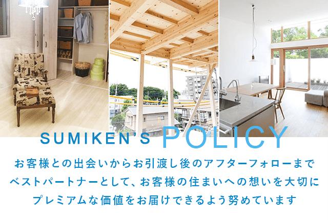 SUMIKEN'S POLICY お客様との出会いからお引き渡し後のアフターフォローまでベストパートナーとして、お客様の住まいへの想いを大切にプレミアムな価値をお届けできるよう努めています