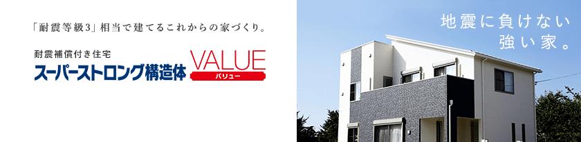 耐震補償付き住宅 スーパーストロング構造体VALUE